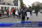 Жители на Силистра на бунт срещу тежкотоварни камиони