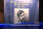 100 години безсмъртие на Димчо Дебелянов