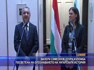 Валери Симеонов откри изложба посветена на опознаването на унгарската история