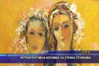 Ретроспективна изложба на Стефка Стоянова