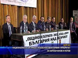Националната сигурност и боеспособна армия - приоритет за Каракачанов и Нотев