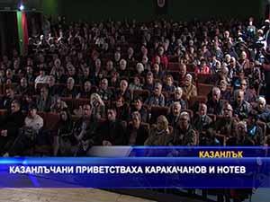 Казанлъчани приветстваха Каракачанов и Нотев