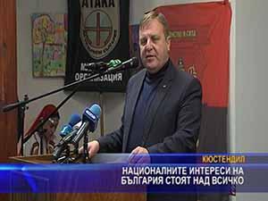Националните интереси на България стоят над всичко