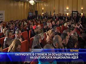 Патриотите в стремеж за осъществяването на българската национална идея