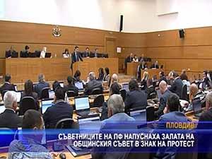 Съветниците на ПФ напуснаха залата на общинския съвет в знак на протест
