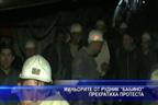 """Миньорите от рудник """"Бабино"""" прекратиха протеста"""