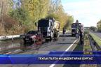 Тежък пътен инцидент край Бургас