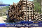 429 акта на нарушители са съставили горските инспектори на РДГ - Шумен