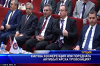 Научна конференция или поредната антибългарска провокация?