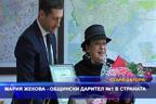 Мария Жекова - общински дарител №1 в страната