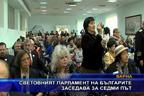 Световният парламент на българите заседава за седми път