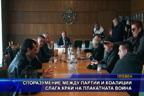 Споразумение между партии и коалиции слага край на плакатната война
