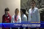 Ученици с медали от олимпиади в Сингапур и Хонгконг