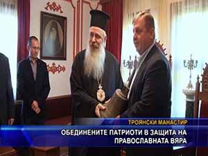 Обединените патриоти в защита на православната вяра