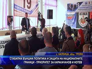 Стабилна външна политика и защита на националните граници - приоритет за Каракачанов и Нотев