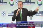 Нова ескалация на териториалните претенции на Турция към съседните държави