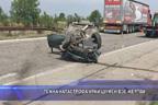 Тежка катастрофа край Шумен взе жертва