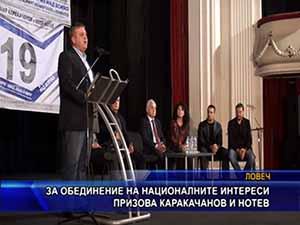 За обединение на националните интереси призоваха Каракачанов и Нотев