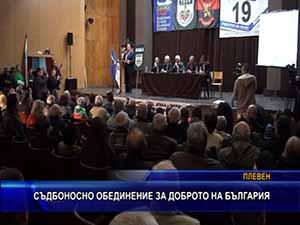 Съдбоносно обединение за доброто на България