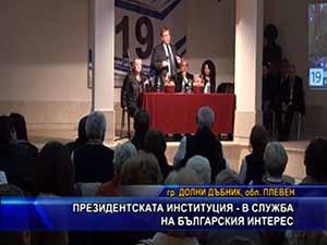 Президентската институция – служба на българския интерес