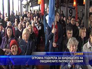 Огромна подкрепа за кандидатите на обединените патриоти в София