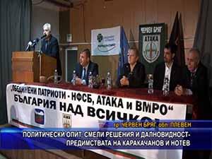 Политически опит, смели решения и далновидност - предимствата на Каракачанов и Нотев