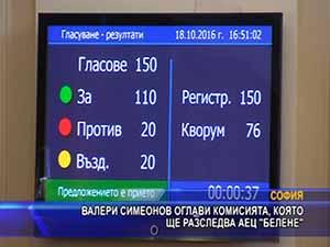 """Валери Симеонов оглави комисията, която ще разследва АЕЦ """"Белене"""""""