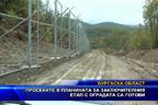 Просеките в планината за заключителния етап с оградата са готови