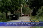 """Делото """"Миджур"""" ще се гледа във Видин"""