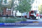 Възрастна жена загина при пожар в жилищен блок