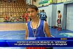 """Златен и бронзов медали за """"Априлец"""" на държавното първенство за младежи"""