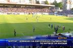 Бургас - домакин на европейско първенство по футбол за юноши