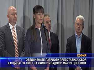 """Обединените патриоти представиха своя кандидат за кмет на район """"Младост"""" Мария Цветкова"""