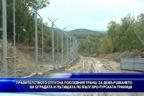 Правителството отпусна последния транш за довършването на оградата