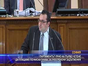 Парламентът прие на първо четене да плащаме по-ниска лихва за просрочени задължения