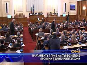 Парламентът прие на първо четене промени в данъчните закони