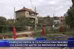 Наводненията в село Константиново са нанесли щети за милиони левове
