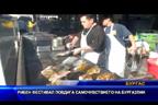 Рибен фестивал повдига самочувствието на бургазлии