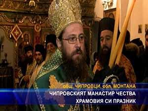 Чипровският манастир чества храмовия си празник