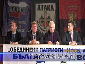Каракачанов и Нотев се срещнаха огражданите на Елин Пелин