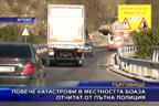 Повече катастрофи в местността Боаза отчитат от пътна полиция
