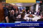 Резултати от срещата в Берлин на лидерите на нормандската четворка