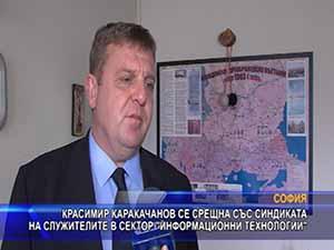 """Красимир Каракачанов се срещна със синдиката на служителите в сектор """"Информационни технологии"""""""