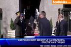 Американският министър на отбраната пристигна в Турция