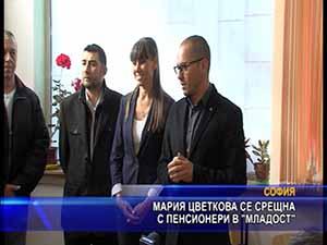 """Мария Цветкова се срещна с пенсионери в """"Младост"""""""