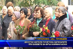 Десетки жители почетоха загиналите при боевете на Kаймакчалан