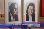 В памет на Романьола Мирославова и Евтим Евтимов