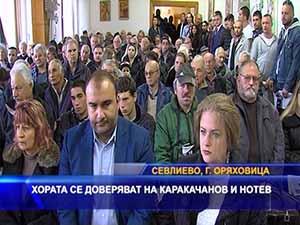 Хората се доверяват на Каракачанов и Нотев