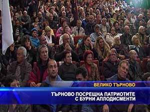Търново посрещна патриотите с бурни аплодисменти