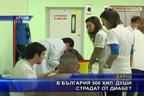 В България 500 хил. души страдат от диабет